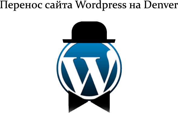 Перенос сайта на денвер wordpress